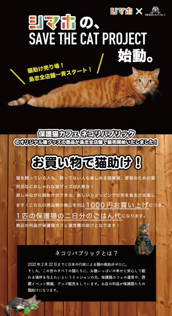 img_campaign_sabethecatproject-557x1024.png